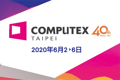 2020 June 2-6 COMPUTEX TAIPEI